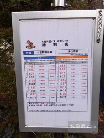 秀山荘温泉22