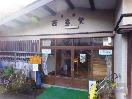 鳴子温泉 西多賀の湯2