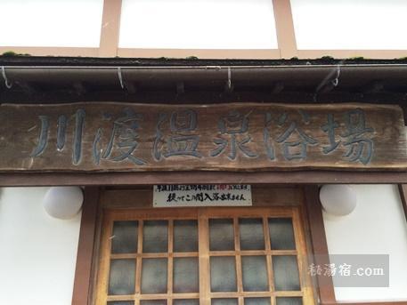 川渡温泉浴場20