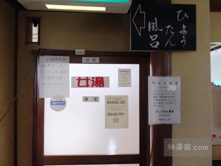 東鳴子温泉 大友旅館32