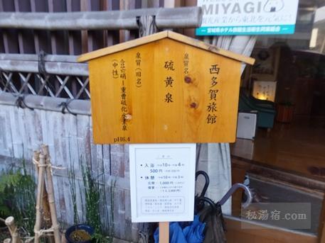 鳴子温泉 西多賀の湯3