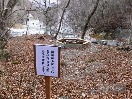 塩原温泉郷 福渡温泉 共同浴場 不動の湯8