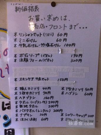 川渡温泉 藤島旅館25