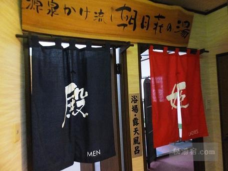 濁河温泉 朝日荘 風呂9