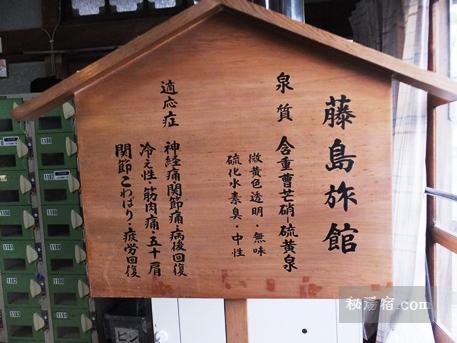 川渡温泉 藤島旅館4
