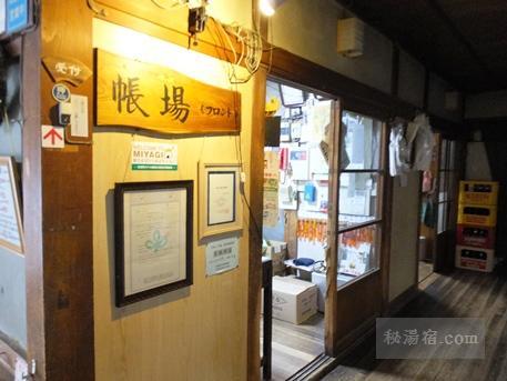川渡温泉 藤島旅館11