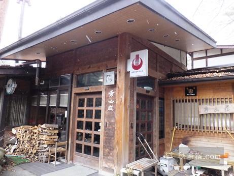 秀山荘温泉3