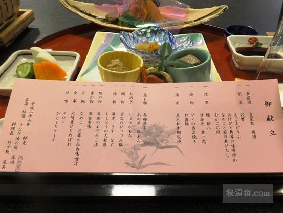うなぎ湯の宿 琢秀-夕食1