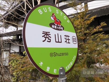 秀山荘温泉21