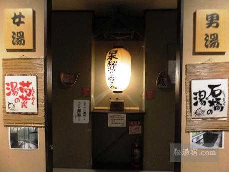 うなぎ湯の宿 琢秀-温泉44