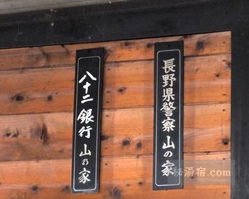 秀山荘温泉18
