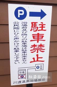 川渡温泉浴場10