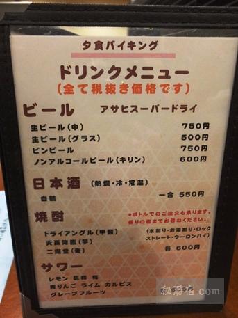万座ホテル聚楽-夕食4