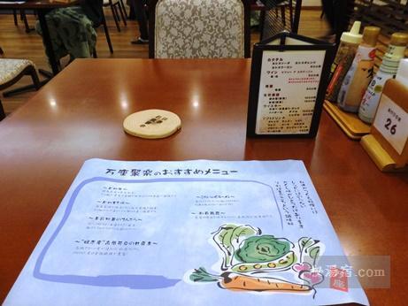 万座ホテル聚楽-夕食1