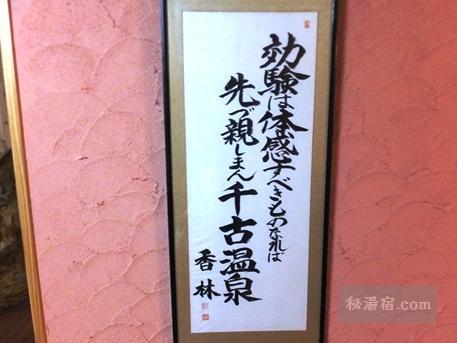 千古温泉10