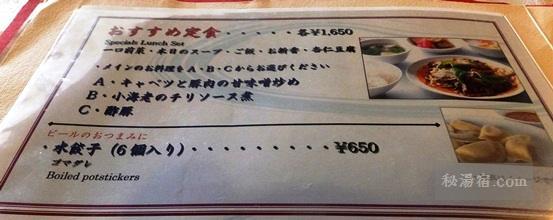 万座プリンスホテル7