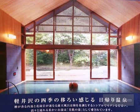 星野温泉 トンボの湯 日帰り入浴 ★★+