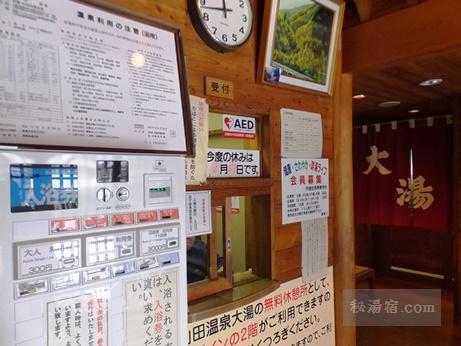 山田温泉 大湯12