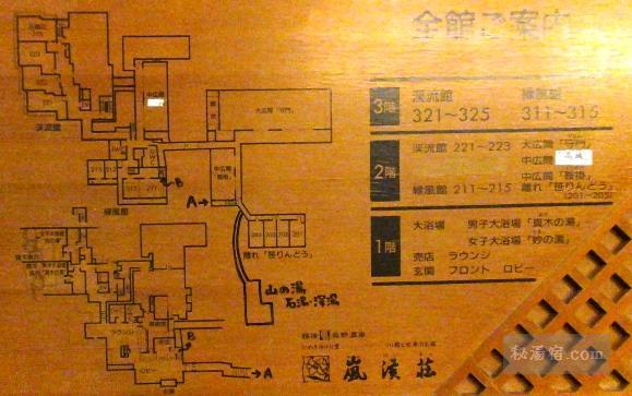 嵐渓荘-部屋86