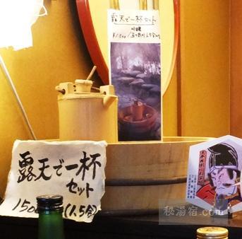 嵐渓荘-温泉101