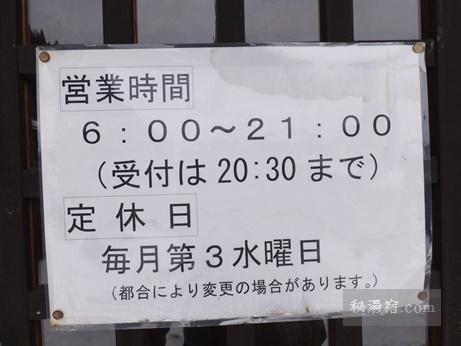 山田温泉 大湯3
