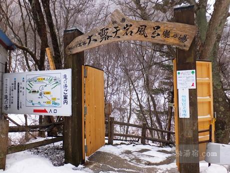 松川溪谷温泉 滝の湯5