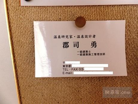 新津温泉17