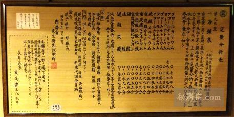嵐渓荘-温泉3