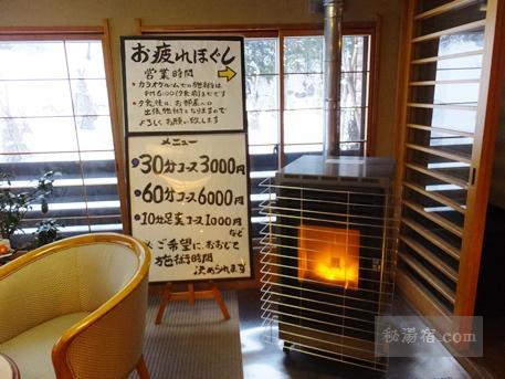 嵐渓荘-部屋24
