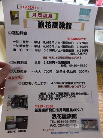 月岡温泉 浪花屋旅館29