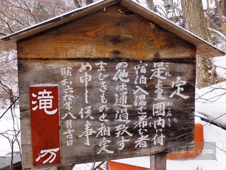 松川溪谷温泉 滝の湯8