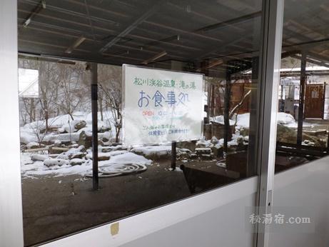 松川溪谷温泉 滝の湯19