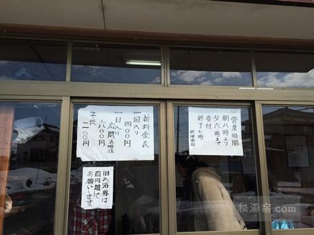 新津温泉25