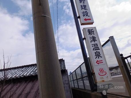 新津温泉19