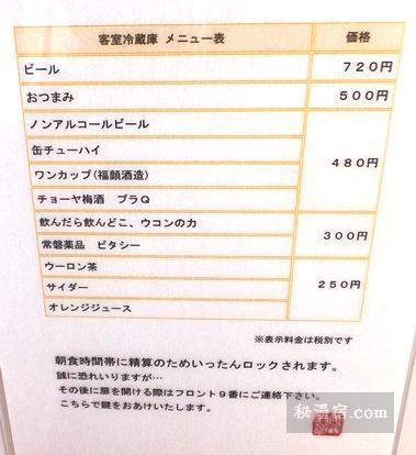 嵐渓荘-部屋10