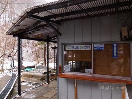 松川溪谷温泉 滝の湯14