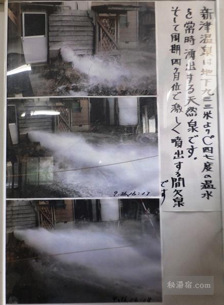 新津温泉4