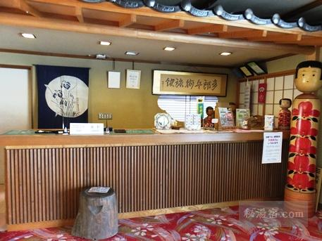 小安峡温泉 多郎兵衛旅館33