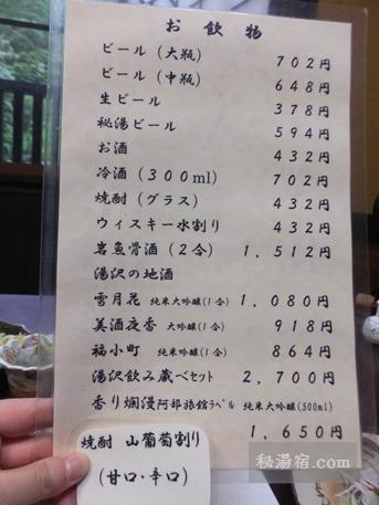 大湯温泉 阿部旅館-夕食3