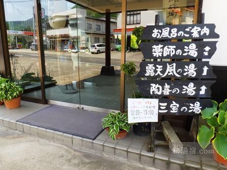 小安峡温泉 多郎兵衛旅館3