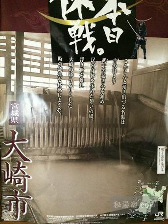 鳴子温泉 滝の湯7