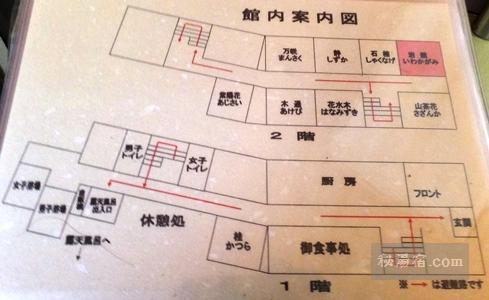 大湯温泉 阿部旅館2016 部屋30
