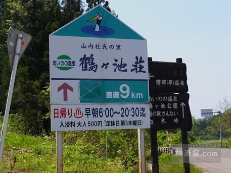 南郷(夢)温泉 共林荘3