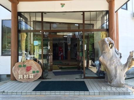 南郷(夢)温泉 共林荘32