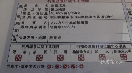 南郷(夢)温泉 共林荘20