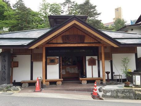 鳴子温泉 共同浴場 滝の湯 日帰り入浴 ★★★★