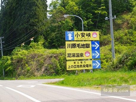 小安峡温泉 多郎兵衛旅館1