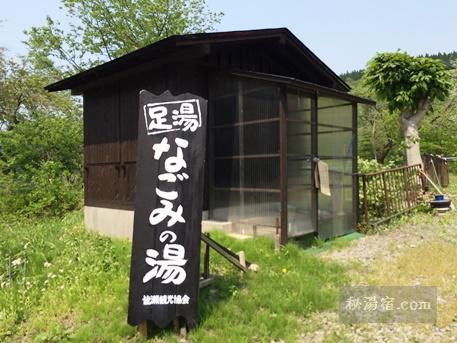 小安峡温泉 多郎兵衛旅館35