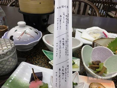 須川高原温泉2016夕食-23