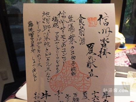沓掛温泉 満山荘 夕食23